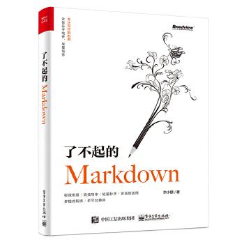 了不起的Markdown 为写作而生的Markdown