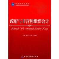【正版二手书9成新左右】与营利组织会计 杨明 等 中国财政经济出版社一