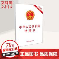 中华人民共和国消防法 2019年*修订 中国法制出版社
