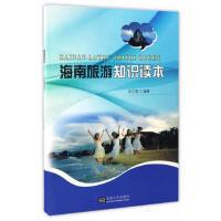 海南旅游知识读本,毛江海 编著 著作,东南大学出版社,9787564170424