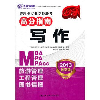 管理类硕士联考专用教材-管理类专业学位联考高分指南 写作(2013年MBA/MPA/MPAcc)