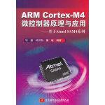 ARM Cortex-M4微控制器原理与应用――基于Atmel SAM4系列