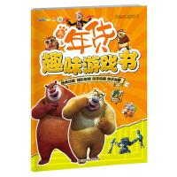 熊出没之年货趣味游戏书