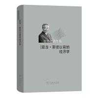 亚当・斯密以前的经济学(晏智杰著作集)