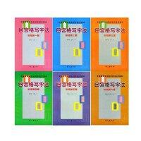 回宫格写字法:初级 第1,2,3,4,5,6册(套装共6册)