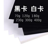 A3A4白卡纸黑卡纸300克400克硬卡纸相册卡纸硬卡纸绘图美术纸