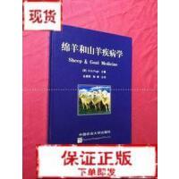 【旧书二手书9成新】绵羊和山羊疾病学(精装) D G Pugh 编 赵德明 韩博 译9787810667685