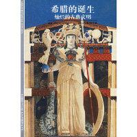 [旧书二手书8成新]希腊的诞生:灿烂的古典文明/9787806224588/王鹏,陈祚敏