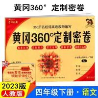 2020版 黄冈360°定制密卷四年级语文下册(配人教版RJ) 4年级语文试卷 360试卷黄冈试卷