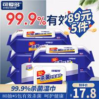 可爱多杀菌湿巾80抽*5包 安全除菌配方q50