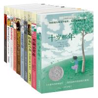 新版・长青藤国际大奖小说套装系列・第一辑(全10册 当当精选)