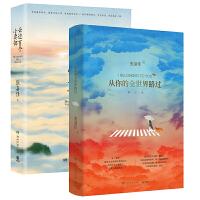 云边有个小卖部+从你的全世界路过 张嘉佳正版精装 青春小说书 温暖治愈青春文学