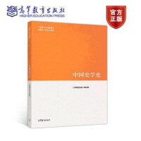 现货 马工程教材 中国史学史 瞿林东 马工程重点教材 高等教育出版社 9787040508833