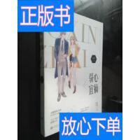 [二手旧书9成新]骄心宜摘 /风浅 著 江苏文艺出版社