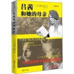 吕茜和她的母亲【新华书店 选购无忧】