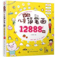 新编儿童简笔画12888例