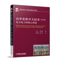 功率变换开关技术(修订版)电力电子的核心理论