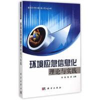 【XSM】环境应急信息化理论与实践 刘锐,姚新 科学出版社9787030356413