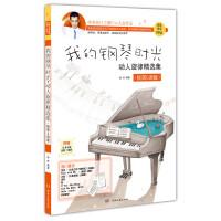 我的钢琴时光:动人旋律精选集(极简C调版)
