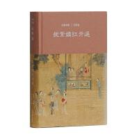 姹紫嫣红开遍:元明卷(大美中国系列)