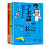 了不起的系列(4册)太空技术 尾巴 声音 化学变化