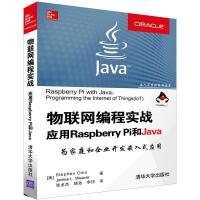 物联网编程实战 应用Raspberry Pi和Java 嵌入式系统经典丛书 编程开发教程书籍 Raspberry Pi