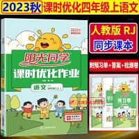 阳光同学四年级下课时优化作业四年级下册语文人教版部编版2020春