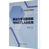 振动力学习题精解与MATLAB应用 中国建筑工业出版社