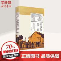 """五四的另一面 """"社会""""观念的形成与新型组织的诞生 上海人民出版社"""