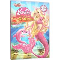 芭比之美人鱼历险记 外语教学与研究出版社