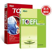 正版 新东方 张红岩TOEFLiBT词以类记托福词汇2.0+王玉梅TOEFL词汇 托福单词书 托福红宝书 toefl单