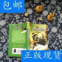 [二手旧书9成新]特种兵学校之少年特战队:丛林山地战 /八路 河北