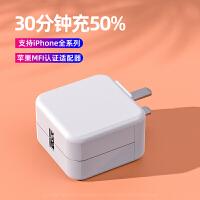 适用苹果充电器头7p闪充手机max高速8plus冲电6s快充ipad数据线套装xs短ipad闪充x单头xr通用ipho
