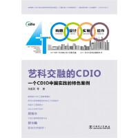 艺科交融的CDIO 一个CDIO中国实践的特色案例