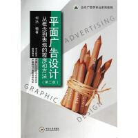 平面广告设计(第二版)