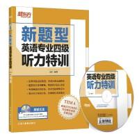 新东方 新题型 英语专业四级听力特训(附MP3)