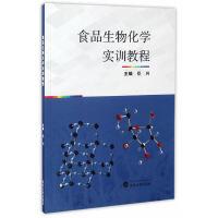 食品生物化学实训教程