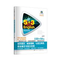 曲一线 高考 完形填空、阅读理解、七选五阅读、语法填空与短文改错 150+50篇 53英语N合1组合系列图书 五三(2