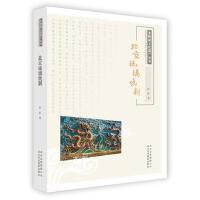 【正版二手书9成新左右】物质文化遗产丛书-北京琉璃烧制 北京美术摄影出版社