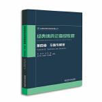 经典博弈论高级教程 第四卷 习题与解答(应用运筹学教材教辅丛书)