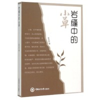 【XSM】岩缝中的小草 老农民 中国海洋大学出版社9787567008243