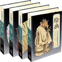 中国艺术品收藏鉴赏全集(4卷) 【正版书籍】