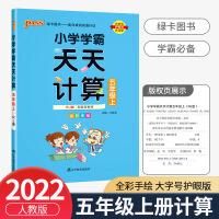 小学学霸天天计算五年级上册人教版PASS绿卡图书2021新版