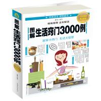 图解生活窍门3000例