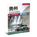 2018中国分省自驾游地图册系列:贵州自驾游地图册