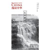 漫读中华:民间传说
