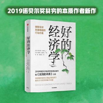 好的经济学(pdf+txt+epub+azw3+mobi电子书在线阅读下载)