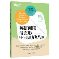 【官方直营】高二英语阅读与完形强化训练1000题 高考英语 阅读长难句 高考真题模拟 高中英语词汇 刷题 专项强