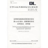 采用配电线载波的配电自动化第4-42部分:数据通信协议应用协议 应用层