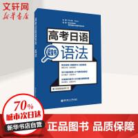 高考日语蓝宝书 语法 华东理工大学出版社